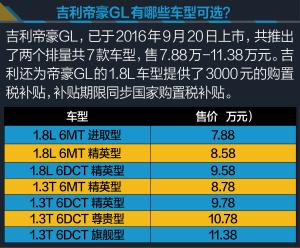 吉利帝豪GL评测帝豪GL图片