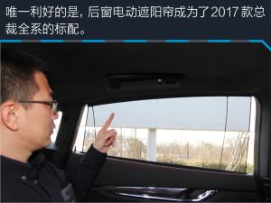 总裁2017款总裁3.0T低功率版评测