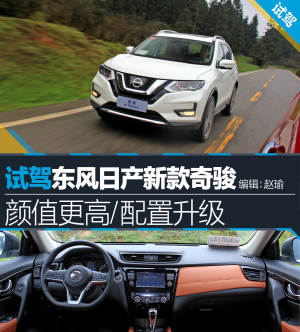 奇骏东风日产奇骏 2.5L CVT至尊版 4WD图片