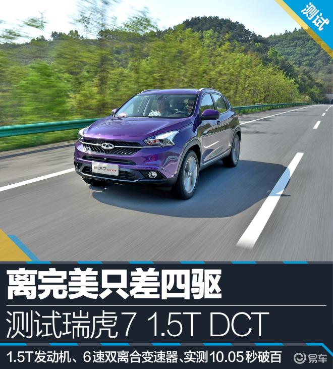 瑞虎7 1.5T DCT-图解