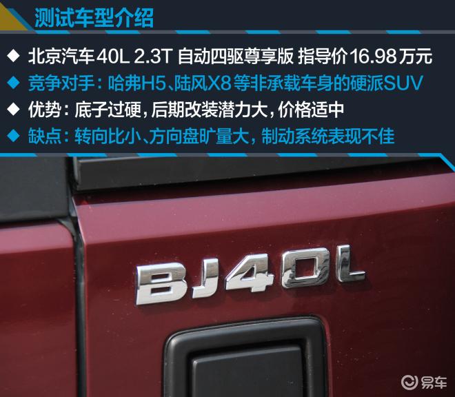 BJ40L评测