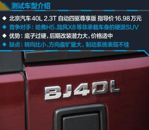 BJ40BJ40L评测