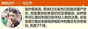 ES8蔚来ES8