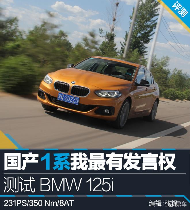 BMW 125i运动型图解