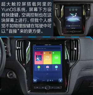 """i6试驾上汽荣威i6 16T 小蓝""""芯""""有大能量"""