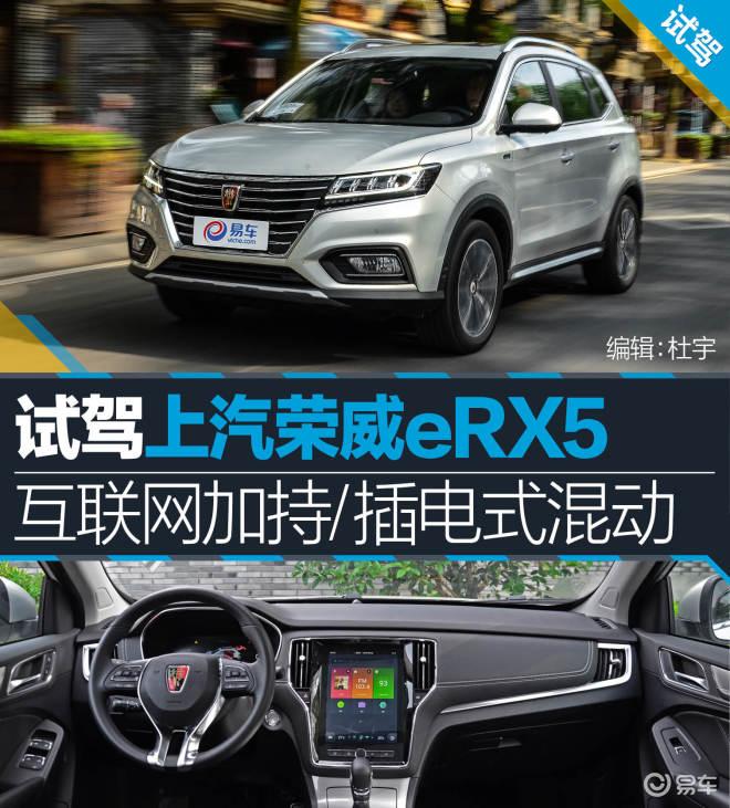 荣威eRX5 插电混动试驾上汽荣威eRX5 互联网加持/插电式混动
