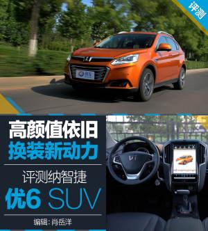 优6 SUV纳智捷U6评测图解图片