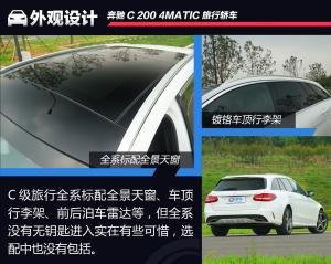 奔驰C级(进口)中谷评车C级旅行版图解图片
