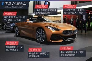 宝马Z4实拍图解宝马Z4概念车图片