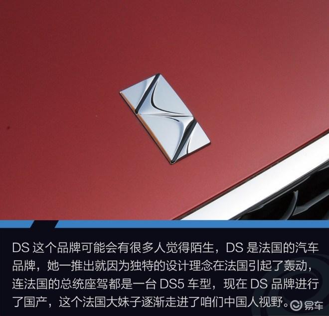 道路试驾DS全系车型