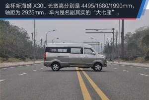 海狮X30L实拍金杯新海狮X30L图片