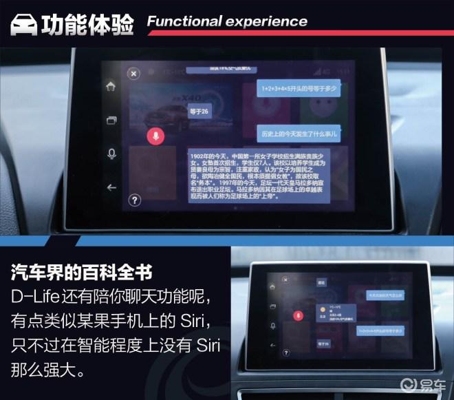 体验D-Life智能互联系统