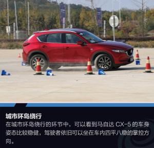 马自达CX-5看CX-5如何玩转人马合一图片