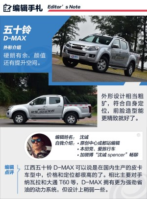 五十铃D-MAX试驾江西五十铃D-MAX图片