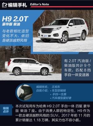 哈弗H9柴油版哈弗H9冰雪试驾图片