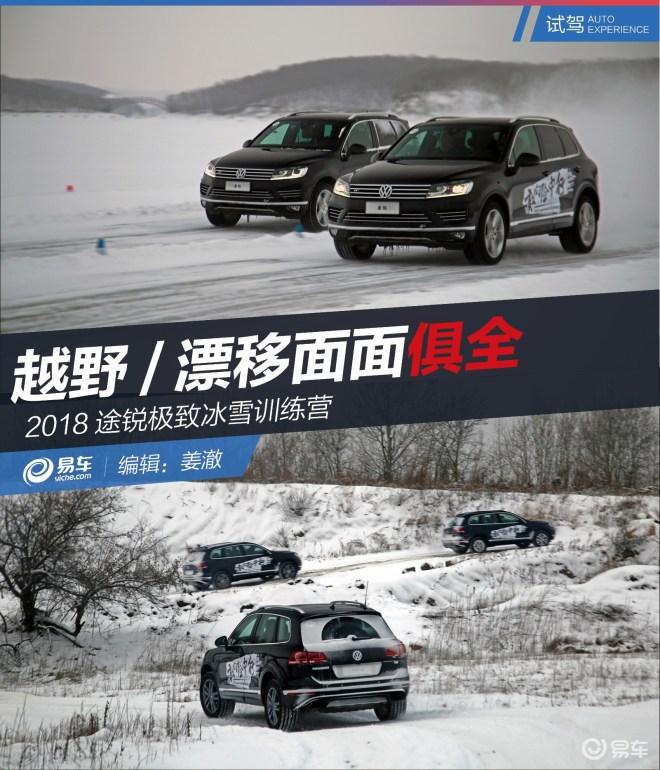 2018途锐极致冰雪训练营