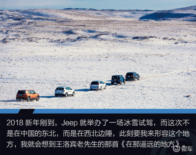 Jeep全系车型冰雪试驾