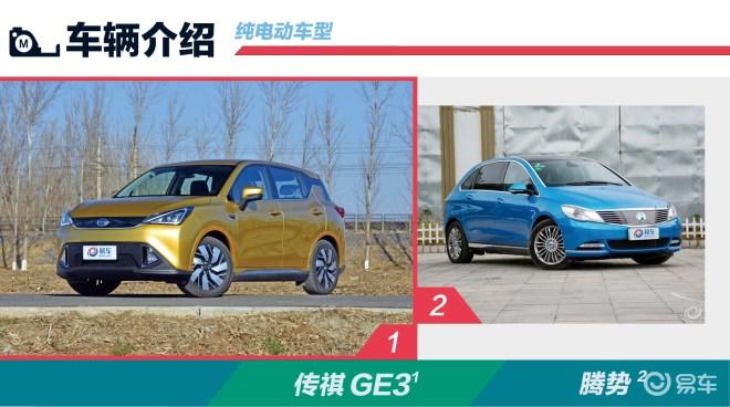 传祺GE3十台新能源车空间体验合集