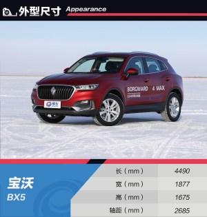 宝沃BX7冰雪试驾宝沃全系车型图片