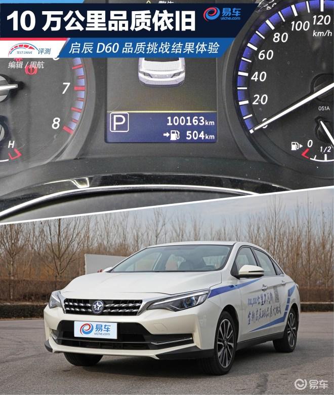 刚上市的启辰D60 用3个月10万公里验证了品质