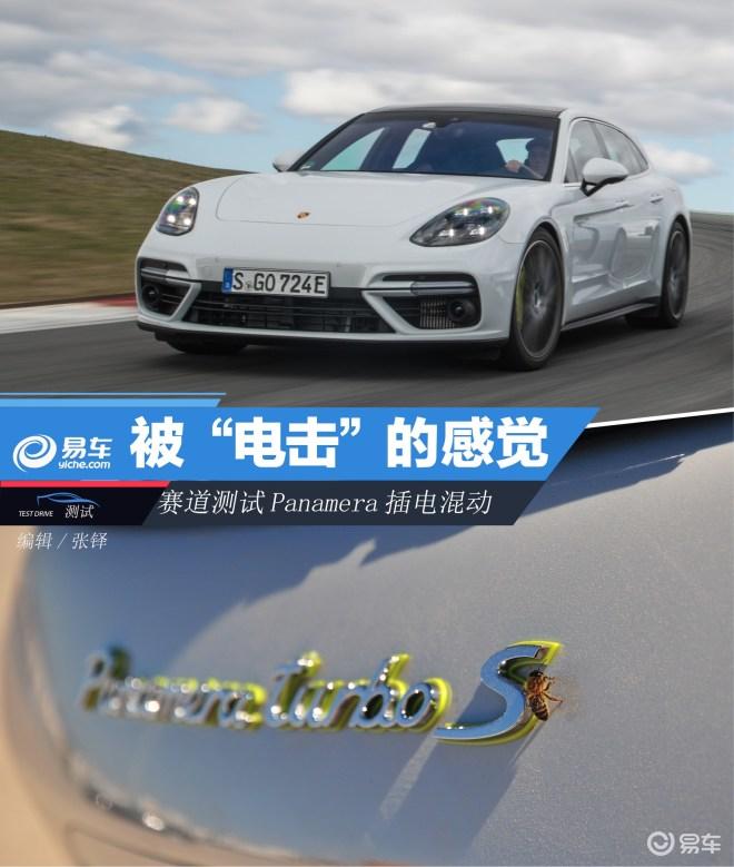 """被""""电击""""的感觉,赛道试驾保时捷Panamera turbo S插电混动"""