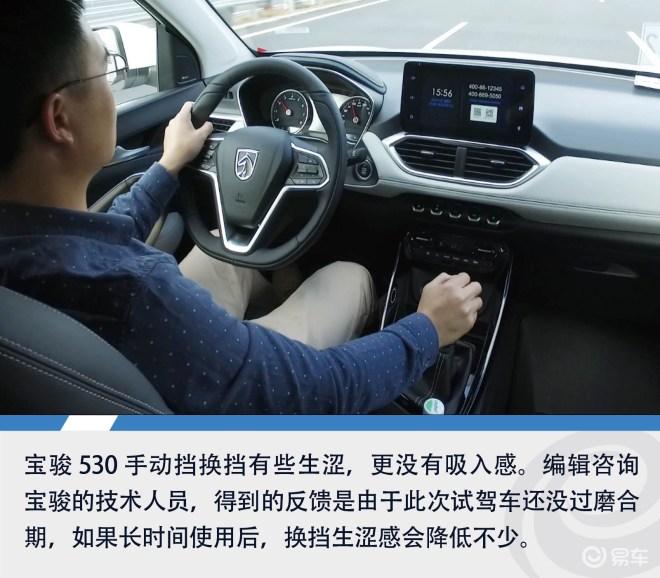 试驾宝骏530 1.5T手动挡 驾驶轻快油耗低于双离合版车型