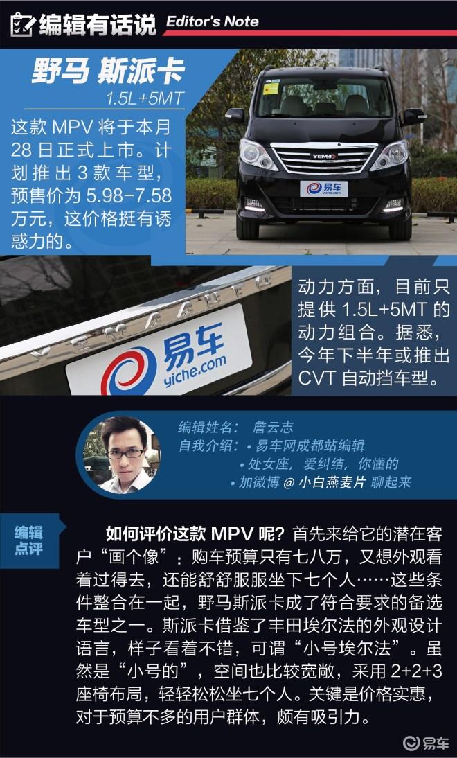 动态体验野马斯派卡 售价六七万的七座MPV好开吗?