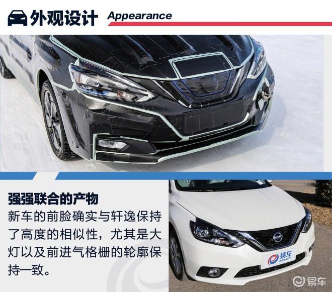 优势整合后的产物 抢先试驾东风日产纯电动车