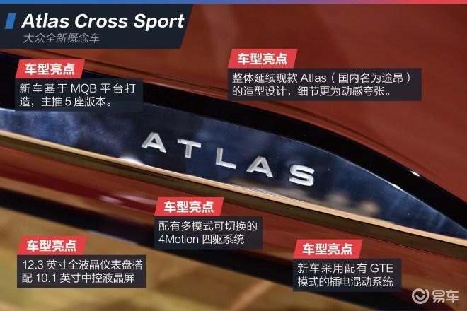 抢先实拍大众Atlas Cross Sport 更动感的五座版途昂