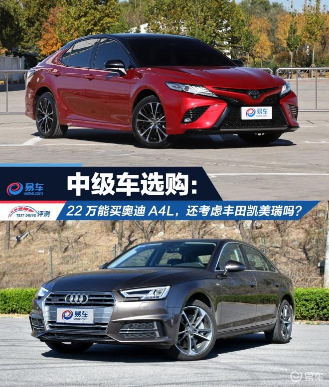 22万都能买奥迪A4L,还考虑丰田凯美瑞吗?