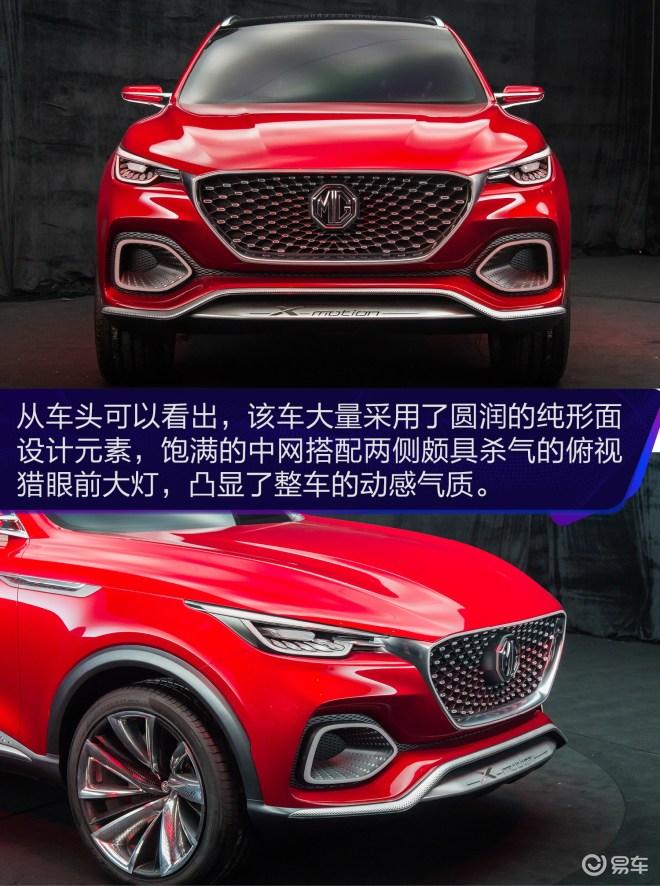 名爵GS抢先实拍名爵全新概念车X-motion 奔跑的荷尔蒙