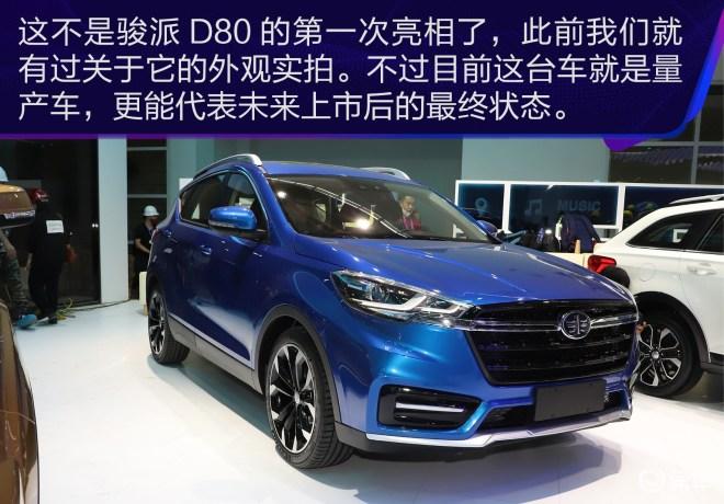 骏派D60抢先实拍天津一汽骏派D80 质感提升 回归主流