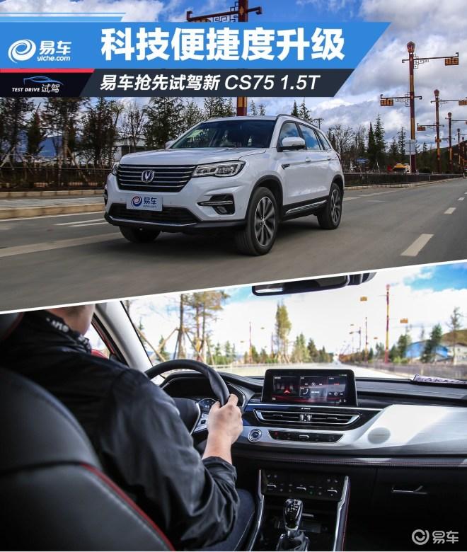 易车抢先试驾长安新CS75 1.5T自动挡 科技便捷度升级