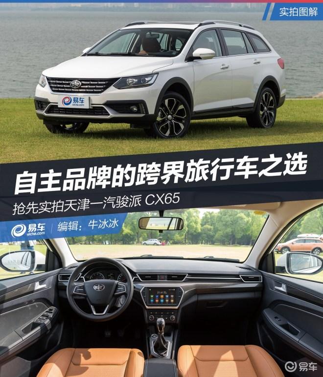 抢先实拍天津一汽骏派CX65 自主品牌的跨界旅行车之选