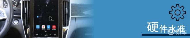 车载互联系统专项评测(3)比亚迪·Carpad智能网联系统