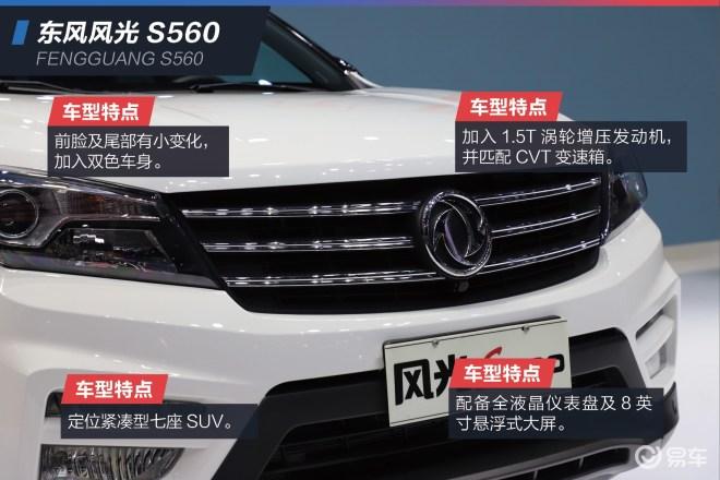 风光S560抢先实拍新款东风风光S560 外观小改/加入1.5T发动机