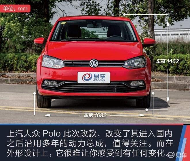 抢先实拍新款上汽大众Polo 1.5L 一次相当有意义的改款!