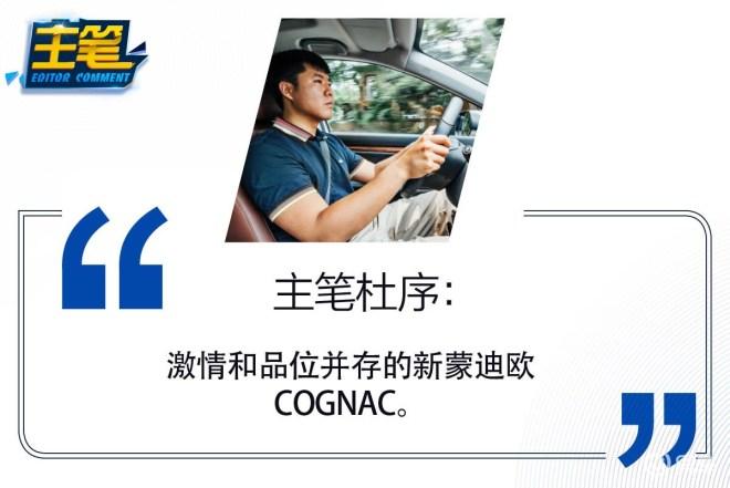 激情与法式浪漫的碰撞 主笔评福特COGNAC特别版车型