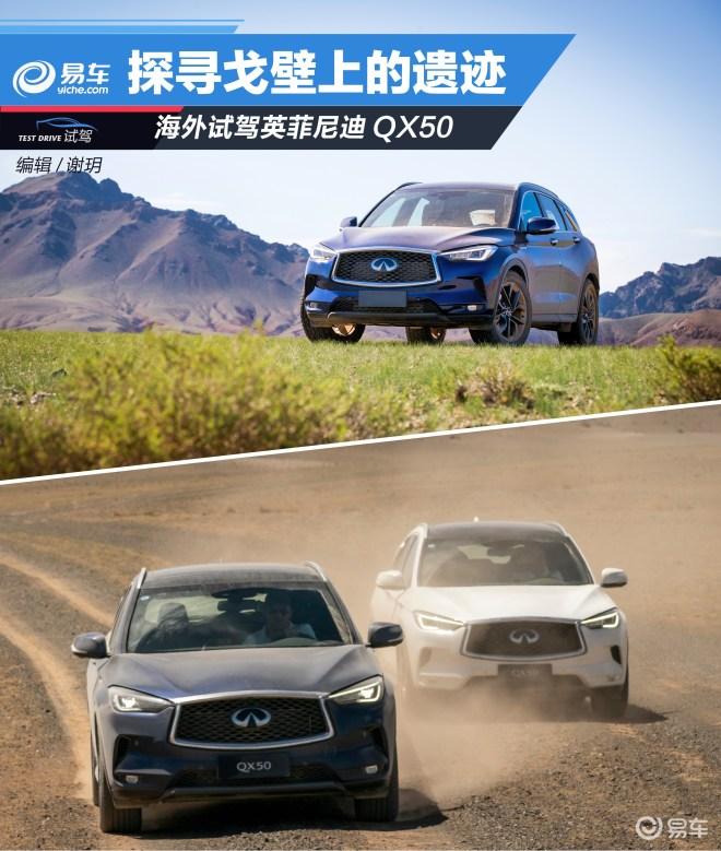 城市SUV穿越无人戈壁滩?英菲尼迪QX50挑战不可能