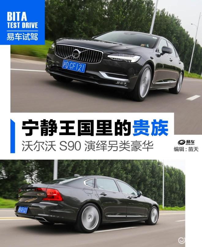 宁静王国里的贵族 沃尔沃S90演绎另类豪华