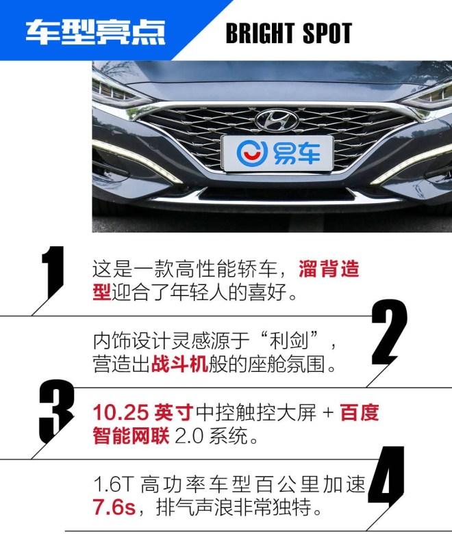 家轿也疯狂 抢先试驾北京现代LA FESTA