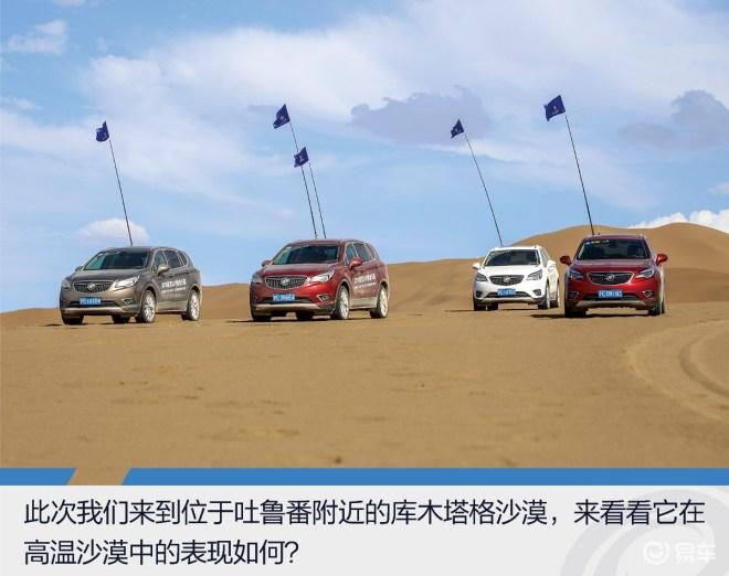沙漠试驾别克昂科威 谁说城市SUV不能浪