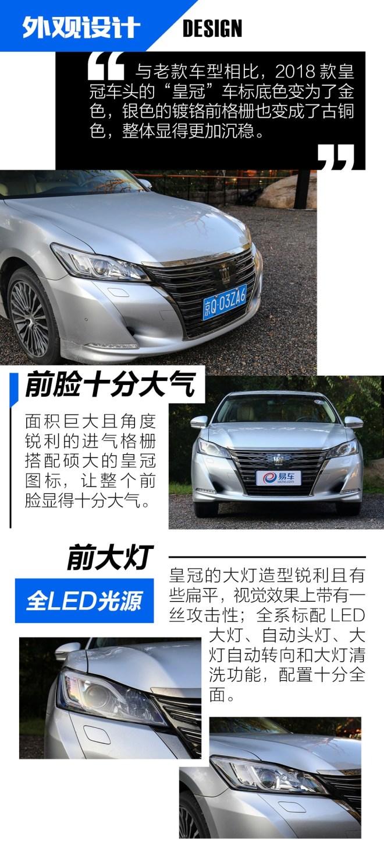 皇冠低调的实力派 试驾丰田皇冠