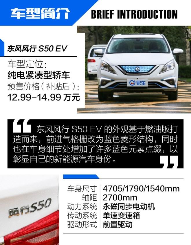 抢先试驾新款东风风行S50 EV 国产长跑型选手