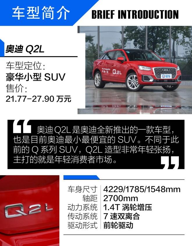 奥迪Q2L抢先试驾奥迪Q2L 穿梭游走城市的精灵