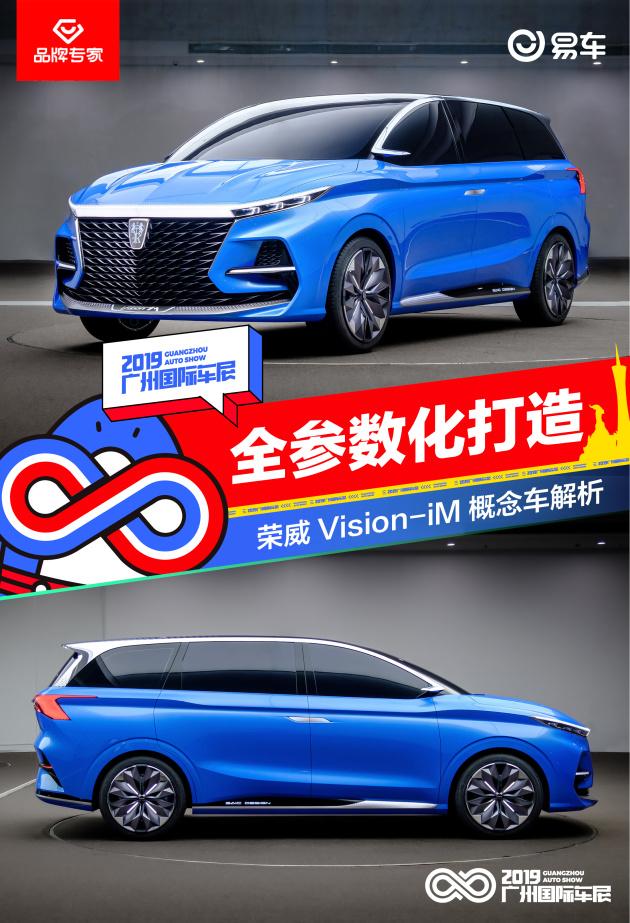 全参数化打造 上汽荣威Vision-iM概念车设计解析