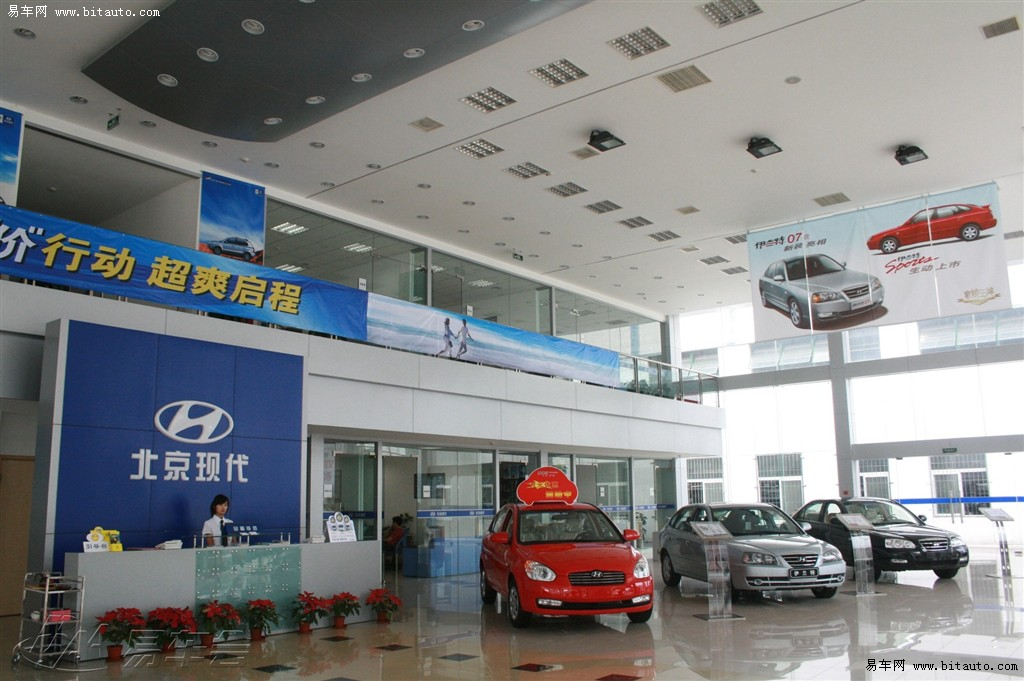 【北京现代雅绅特4S店首保记录图片】-易车网BitAuto.com高清图片