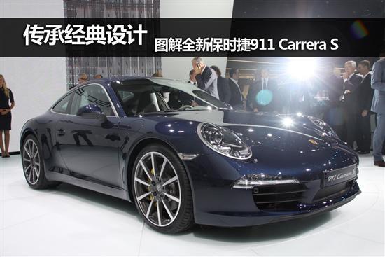 2011法兰克福车展 图解全新保时捷911车型