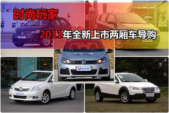 时尚玩家 2011年全新上市两厢车型导购