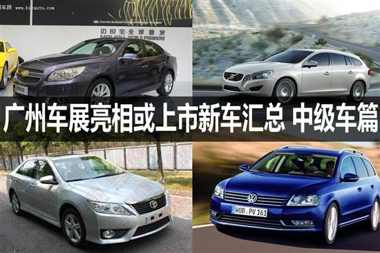 2011广州车展首发车型前瞻中型车篇